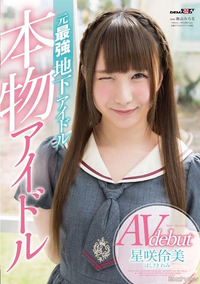 星咲的出道封面。 圖片來源/ amazon jp