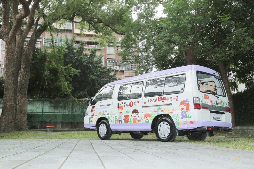中華汽車幸福守護計畫,未來每年將捐贈三台幸福守護專題提供弱勢兒童社福團體使用。 ...
