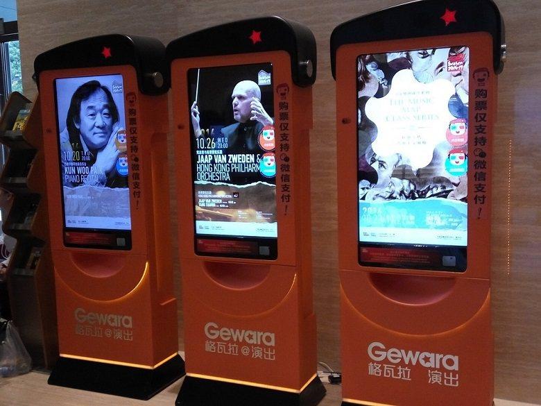 格瓦拉售票系統在劇院裡設的電子看板。 (王泊/攝)