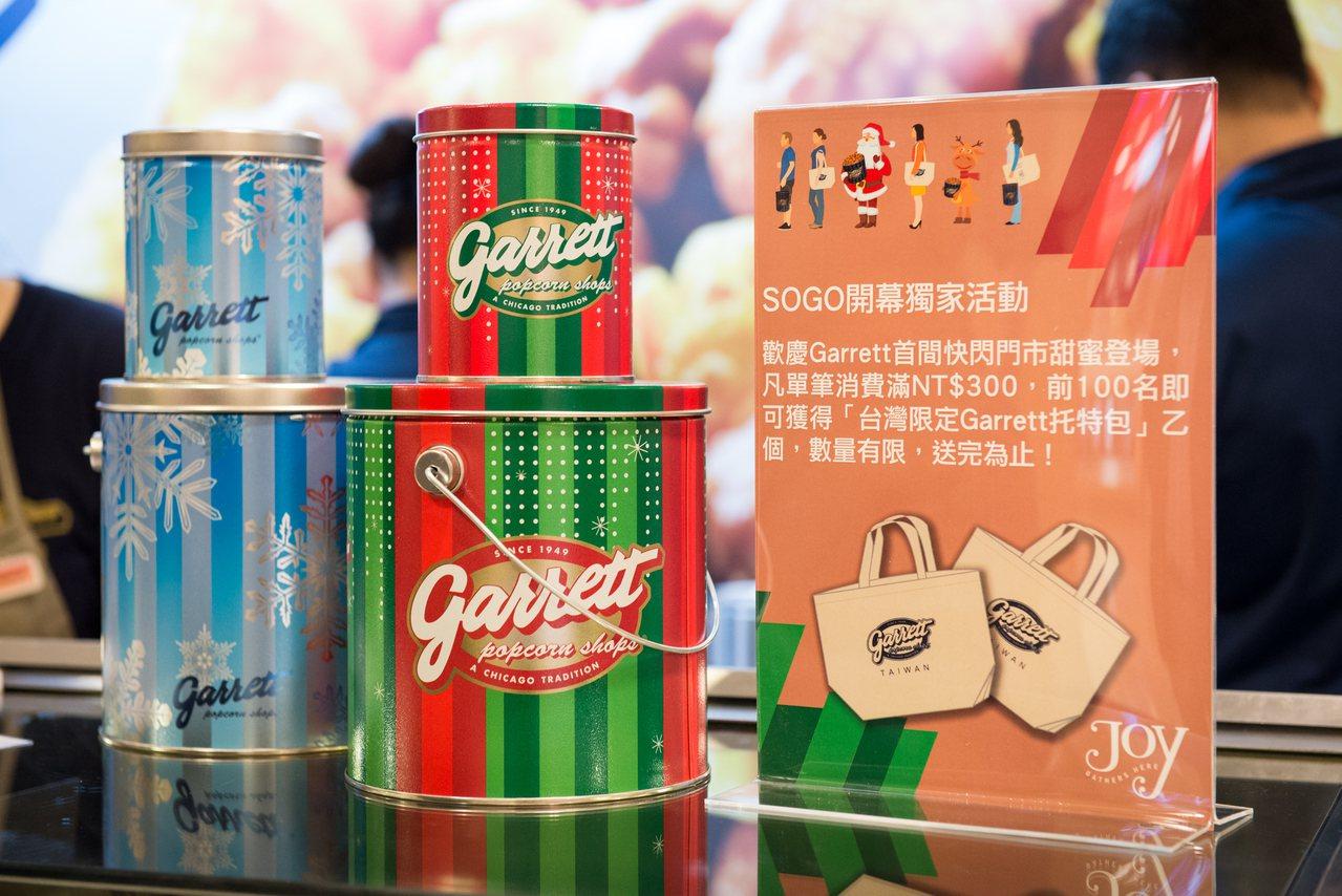 來自芝加哥的Garrett爆米花即日起也快閃SOGO復興館,更推出「台灣限定」G...
