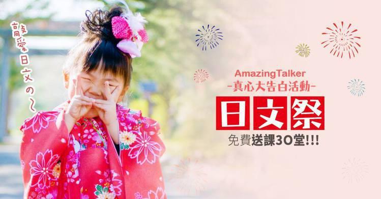 AmazingTalker正推廣「送日文課程3O堂」活動。 AmazingTal...
