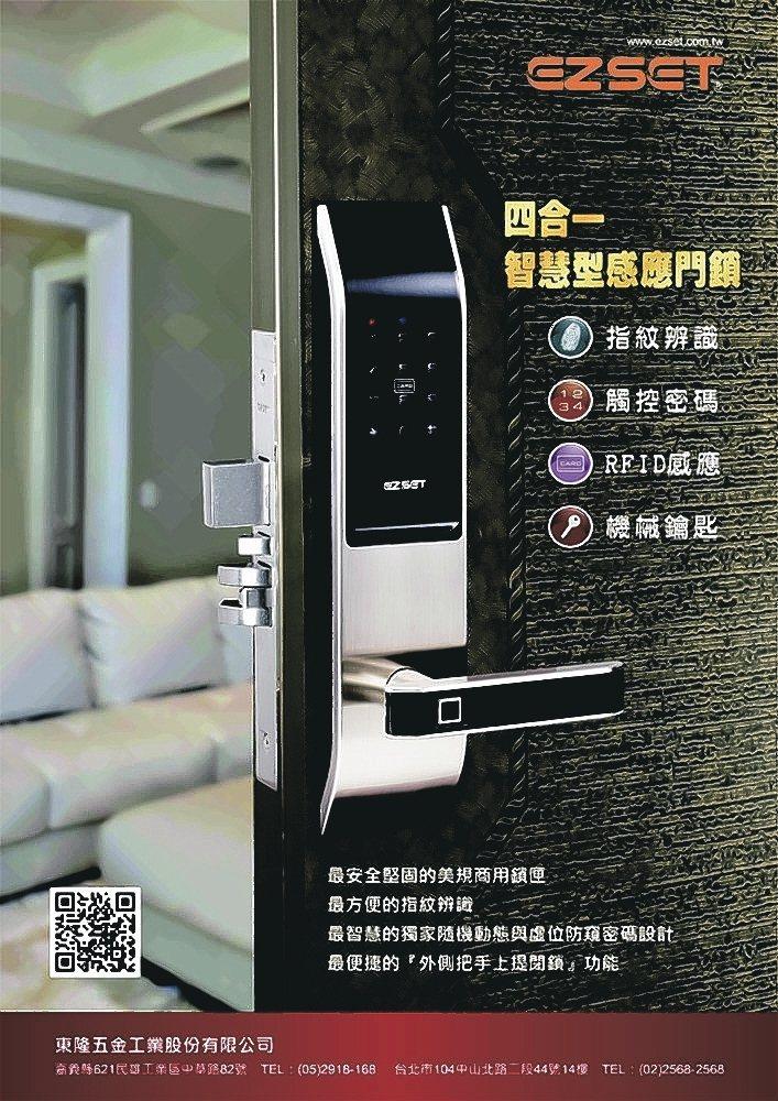 東隆五金新款PMX四合一智慧型電子感應門鎖。 東隆五金/提供