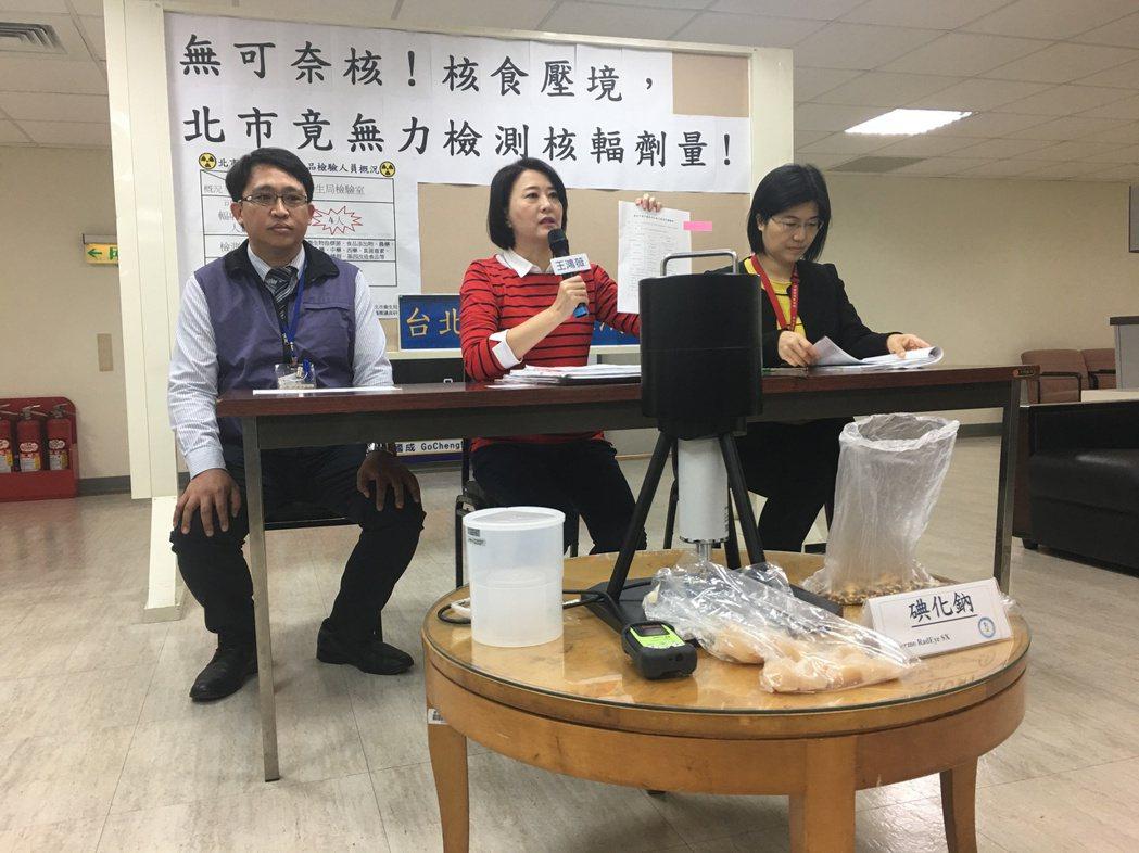 北市議員王鴻薇(中)今舉行記者會,表示中央公告核災食品檢驗標準和方法,地方政府根...