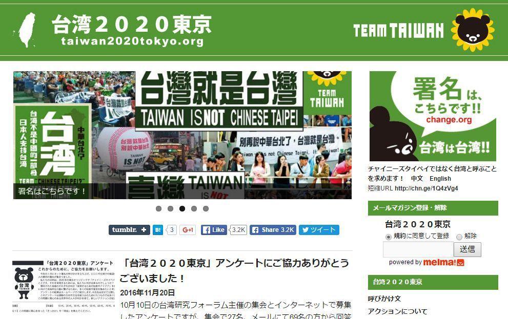 日本發起「以台灣進軍東京奧運」活動。圖/取自「taiwan2020tokyo」網...