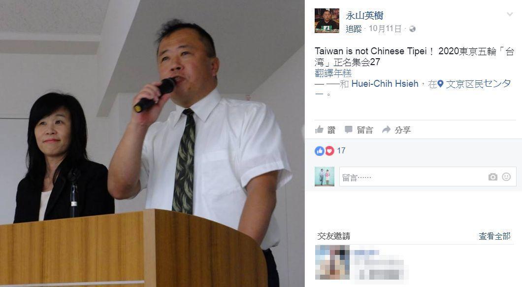 發起「台灣2020東京」的永山英樹,將來台參加世界人權日遊行。圖/取自「永山英樹...