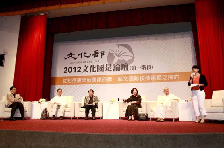 「台灣品牌團隊計畫」推動前一年,文化部召開「文化國是論壇」,座談上沸沸揚揚討論「如何讓扶植團隊升級」,隔年遂推出此計劃,卻突顯出政府補助計畫的問題。 圖/文化部提供