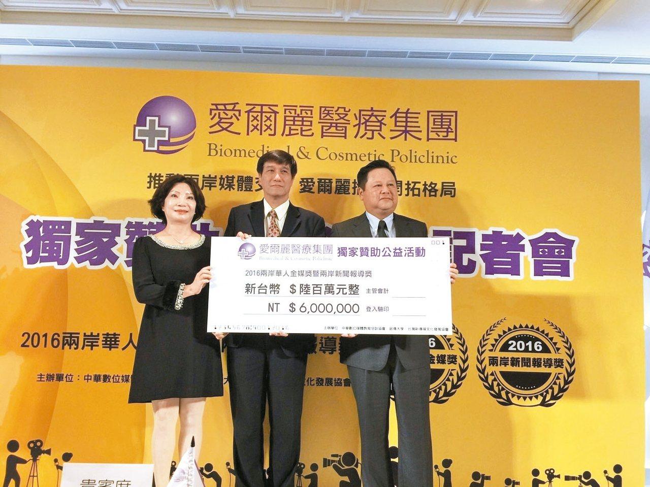 「兩岸新聞報導獎及兩岸華人金媒獎」獲愛爾麗國際醫療集團贊助600萬元獎金,愛爾麗...