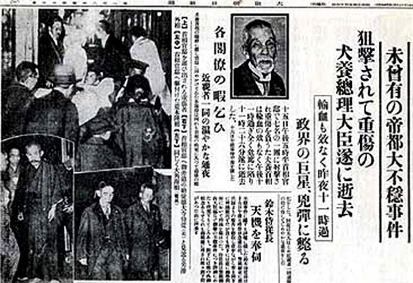 大阪朝日新聞報導「五一五事件」:對倫敦海軍條約不滿的年輕海軍軍官,在1932年發...