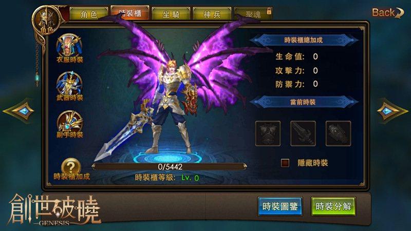 時裝系統將鑲嵌在角色欄中,玩家可以通過右下方時裝圖鑒進行服飾搭配。