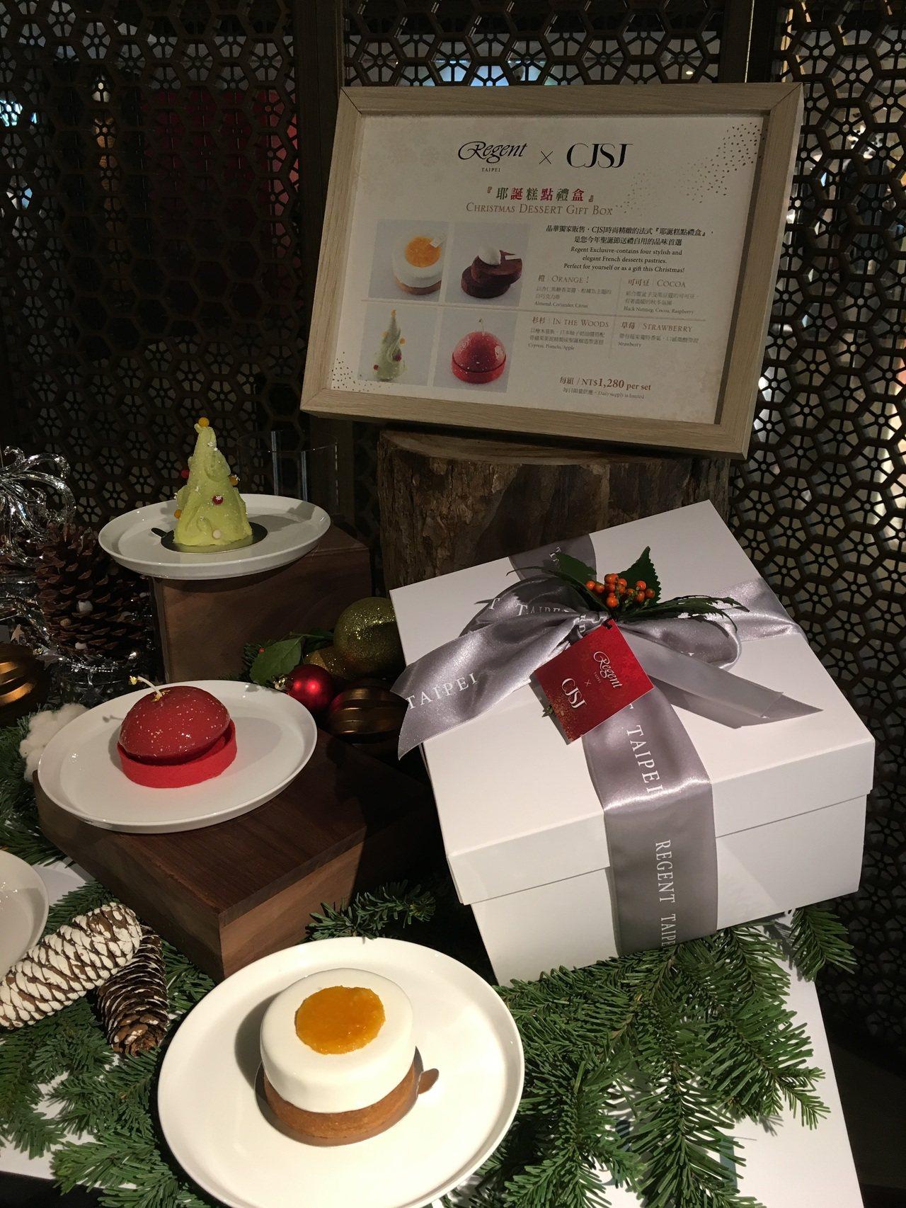 「耶誕糕點禮盒」裡有4款甜點「橙」、「可可豆」、「杉杉」、「草莓」,1,280元...