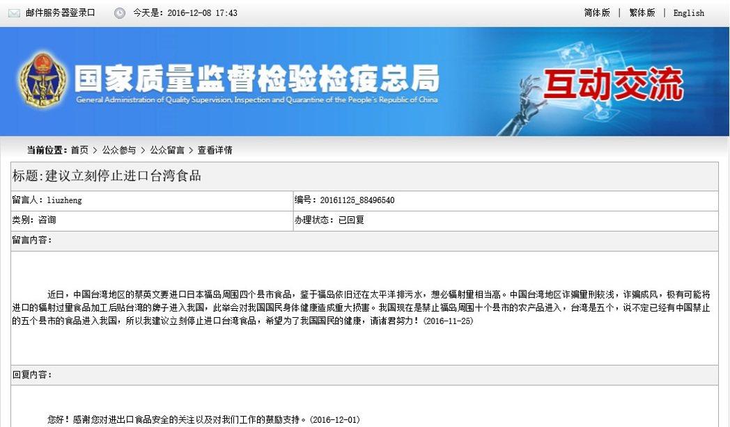 政府有意開放日本核災地區食品進口的訊息傳到中國大陸,已有大陸民眾擔心日本核災地區...