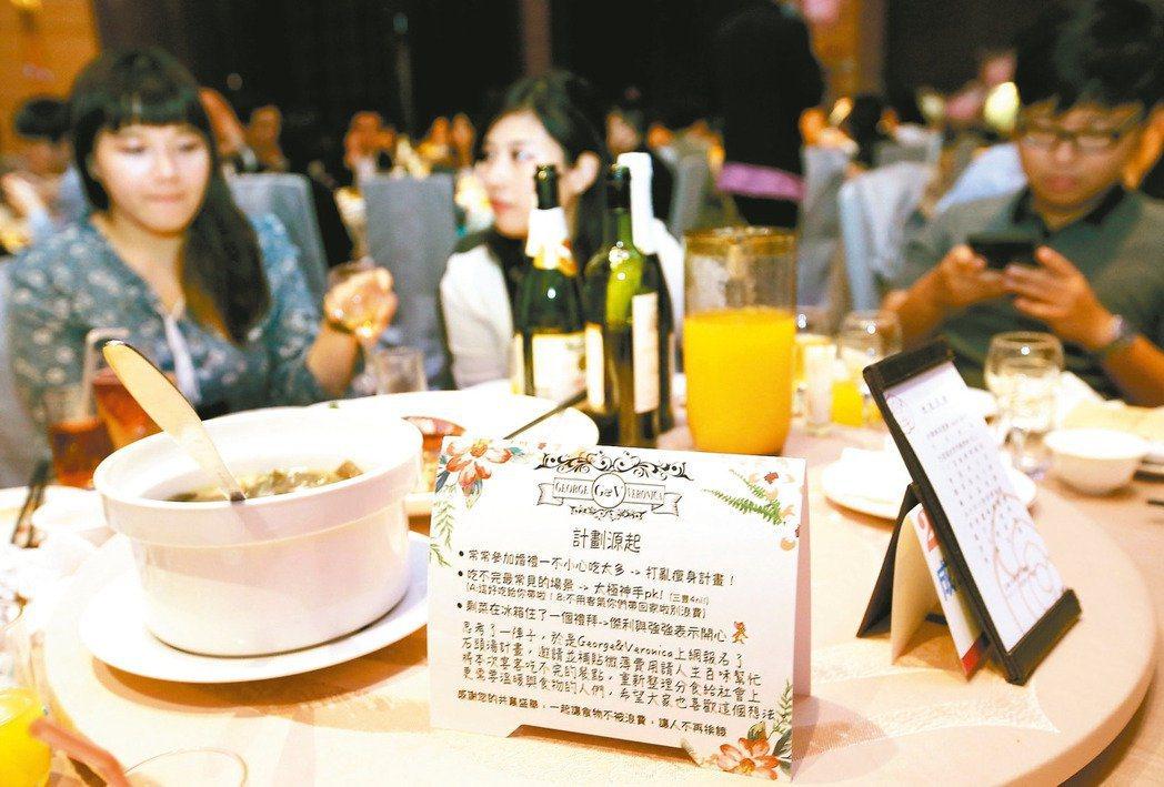 有新人響應食物不浪費,在婚宴餐桌放置桌卡說明,並請服務生主動打包,讓剩食重生。 ...