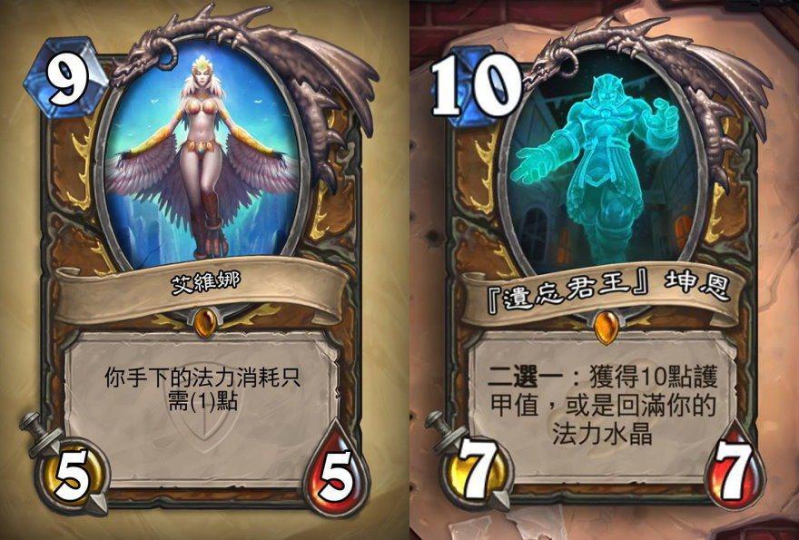 兩張傳說卡的特效互相搭配起來使用後,威力相當驚人。 圖/爐石卡圖