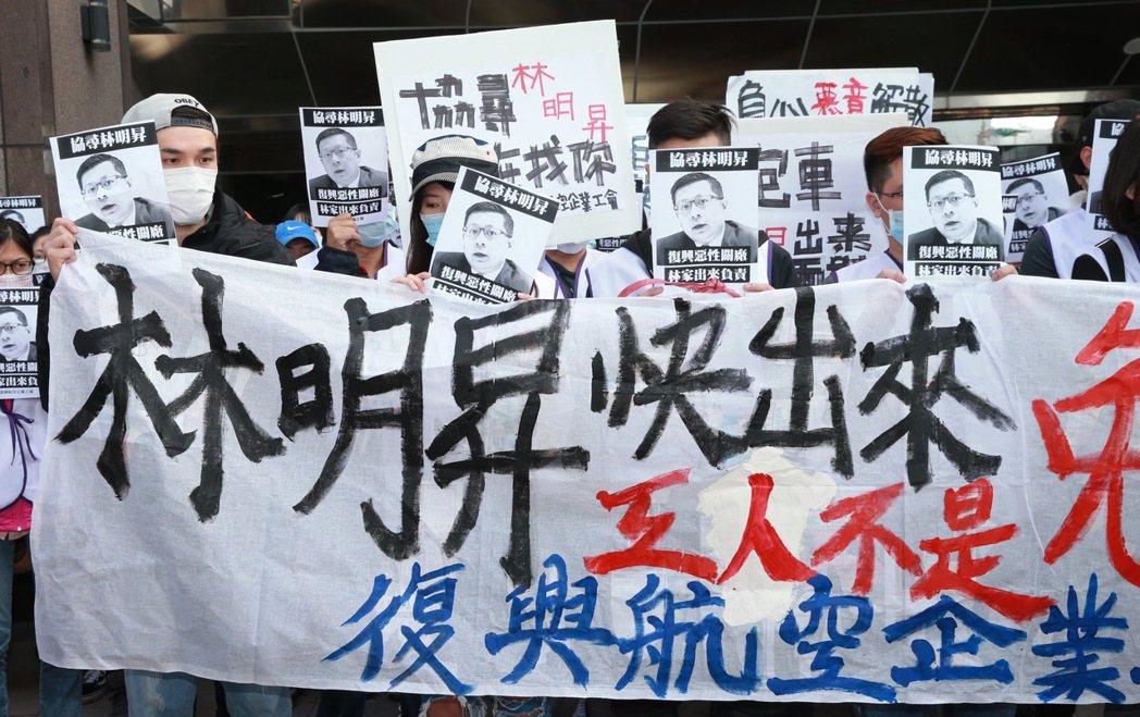 一百多名復興航空企業工會員工,上午到國產實業集團大樓抗議,手持復興航空董事長林明...