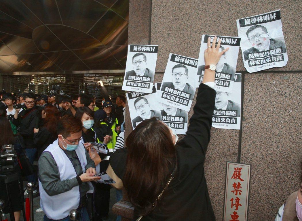 一百多名復興航空企業工會員工,上午到國產實業集團大樓抗議,將尋找林明昇的海報貼在...