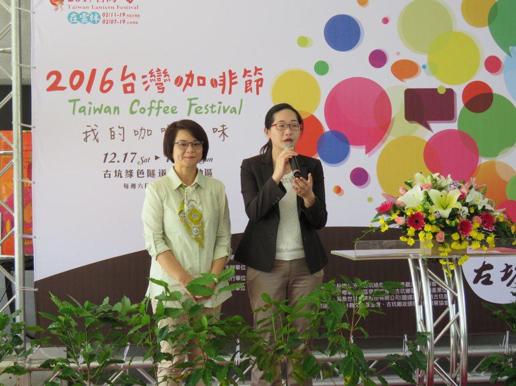 2016年第14屆台灣咖啡節活動主軸「跨時代台灣咖啡風味」,今天古坑鄉長黃意玲、...