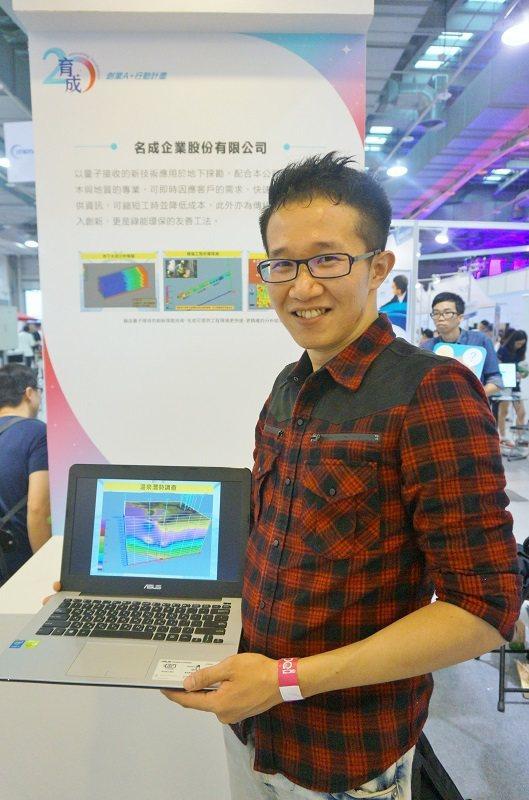名成企業參與11月的「MeetTaipei創新創業嘉年華」,利用圖表說明量子接收...