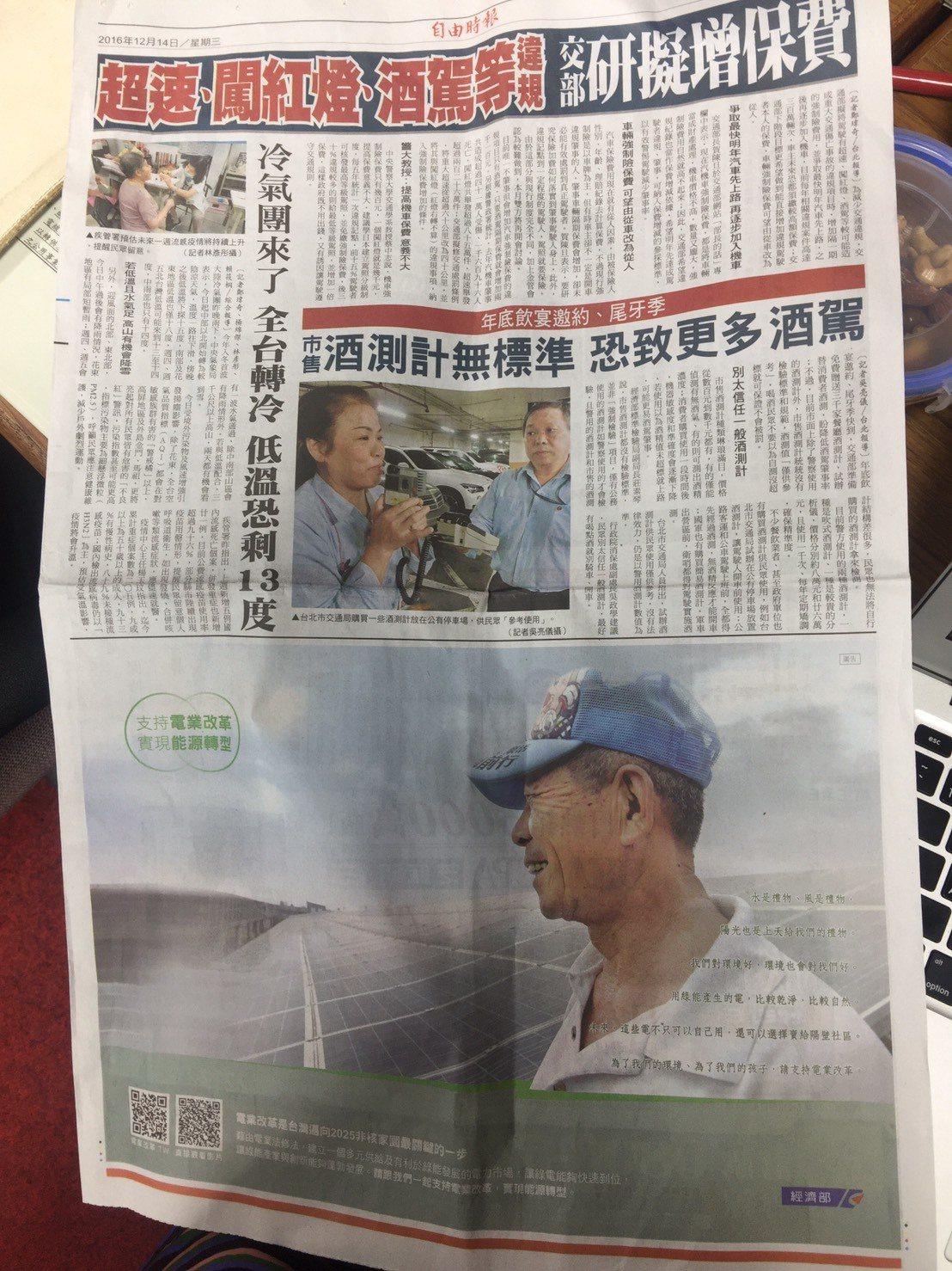 經濟部在自由時報刊登電業改革廣告挨在野黨批評。記者吳馥馨/攝影