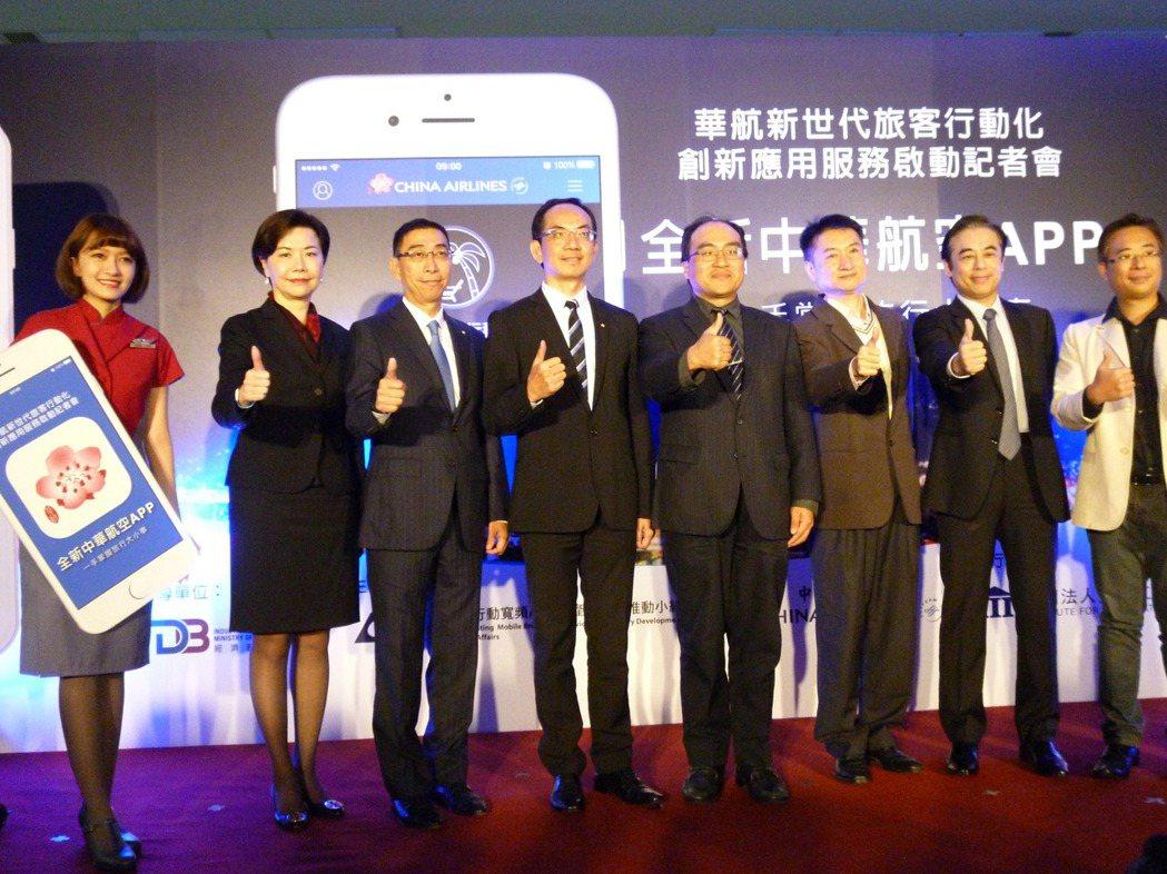 全新改版的華航APP服務今天上線啟用,首創國內航空個人化互動情境式服務。