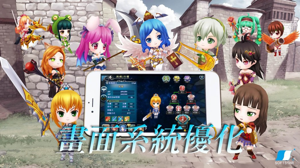 《天使帝國IV》iOS單機戰棋版本正式推出!並針對畫面系統進行優化!