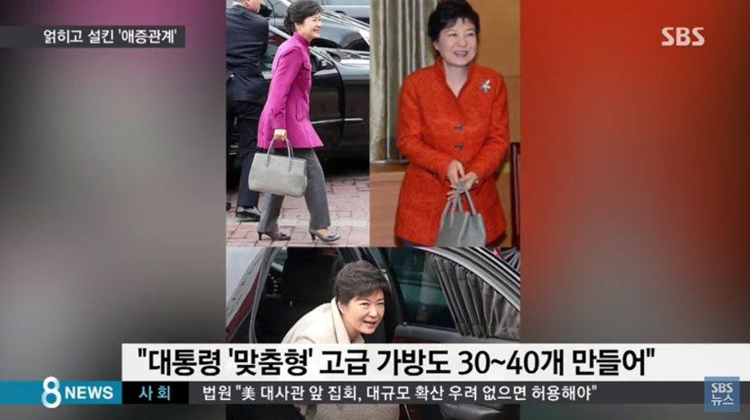 朴槿惠總統多次攜帶高英泰所設計的手提包,展示於公共場合。 圖/SBS新聞截圖