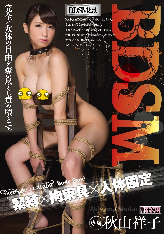 秋山祥子大嘆演出難為。 圖片來源/ AMAZON JP