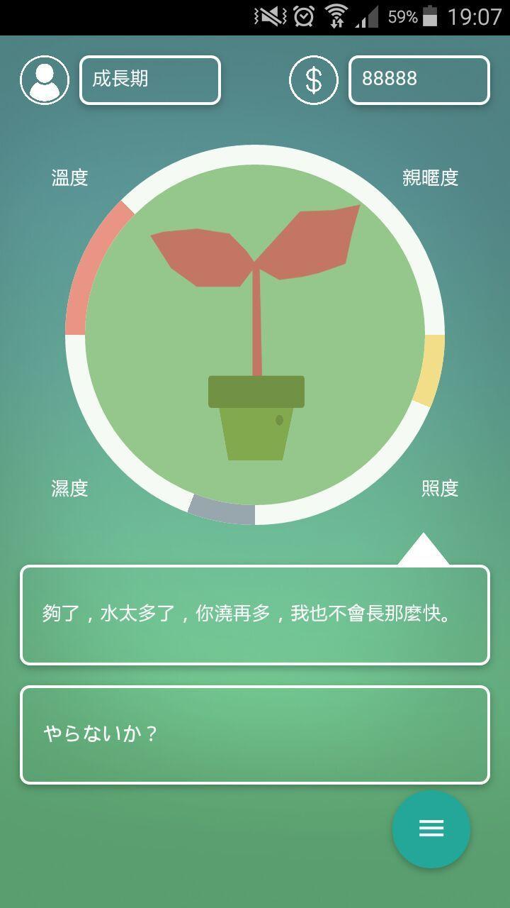 App中設計了類似「電子雞」的遊戲模式,並設計「對話框」,讓植物與主人對話。圖/...