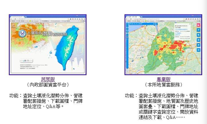 經濟部中央地質調查所今天中午將公布第二波土壤液化潛勢圖。經濟部/提供