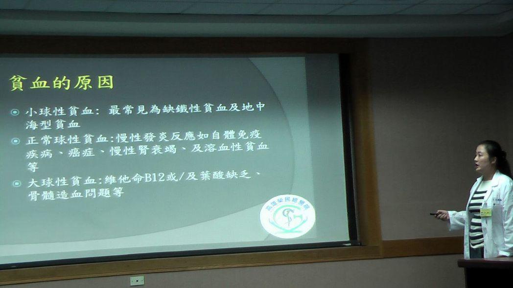高雄榮總血液腫瘤科醫師楊文祺表示,造成貧血的原因很多,必須針對不同原因的貧血給予...