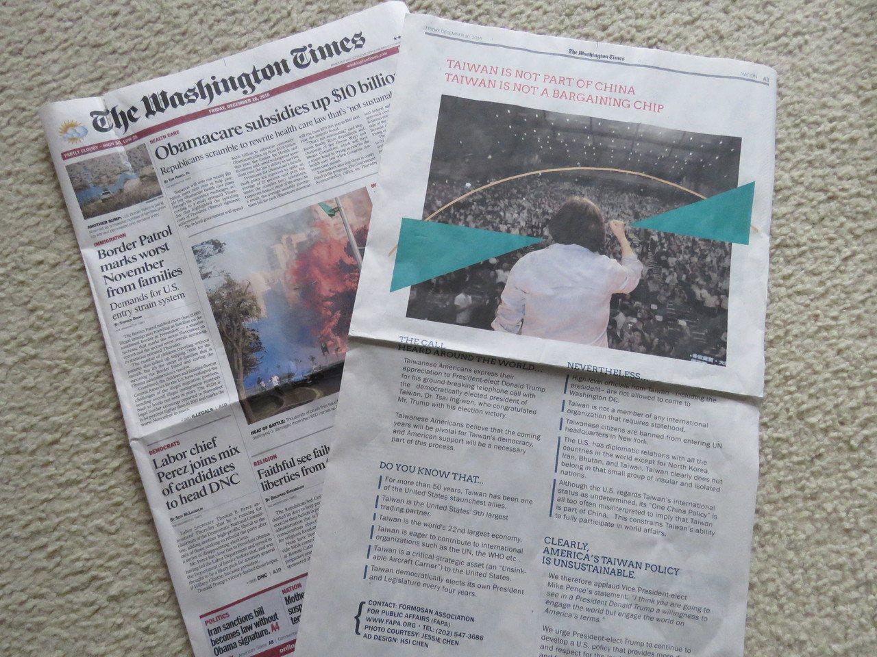 華盛頓時報16日刊登「台灣不是中國的一部分,台灣不是談判籌碼」全版彩色廣告。 華...