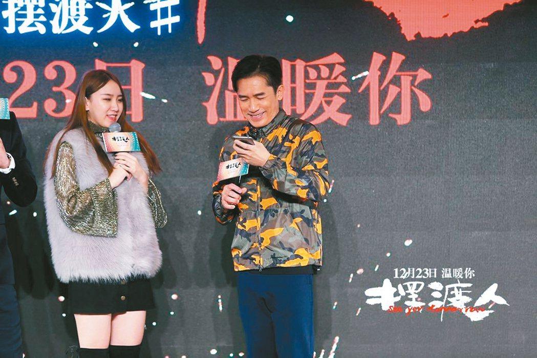 梁朝偉(右)現場發微信語音訊息,鼓勵失戀粉絲。 圖/華納提供