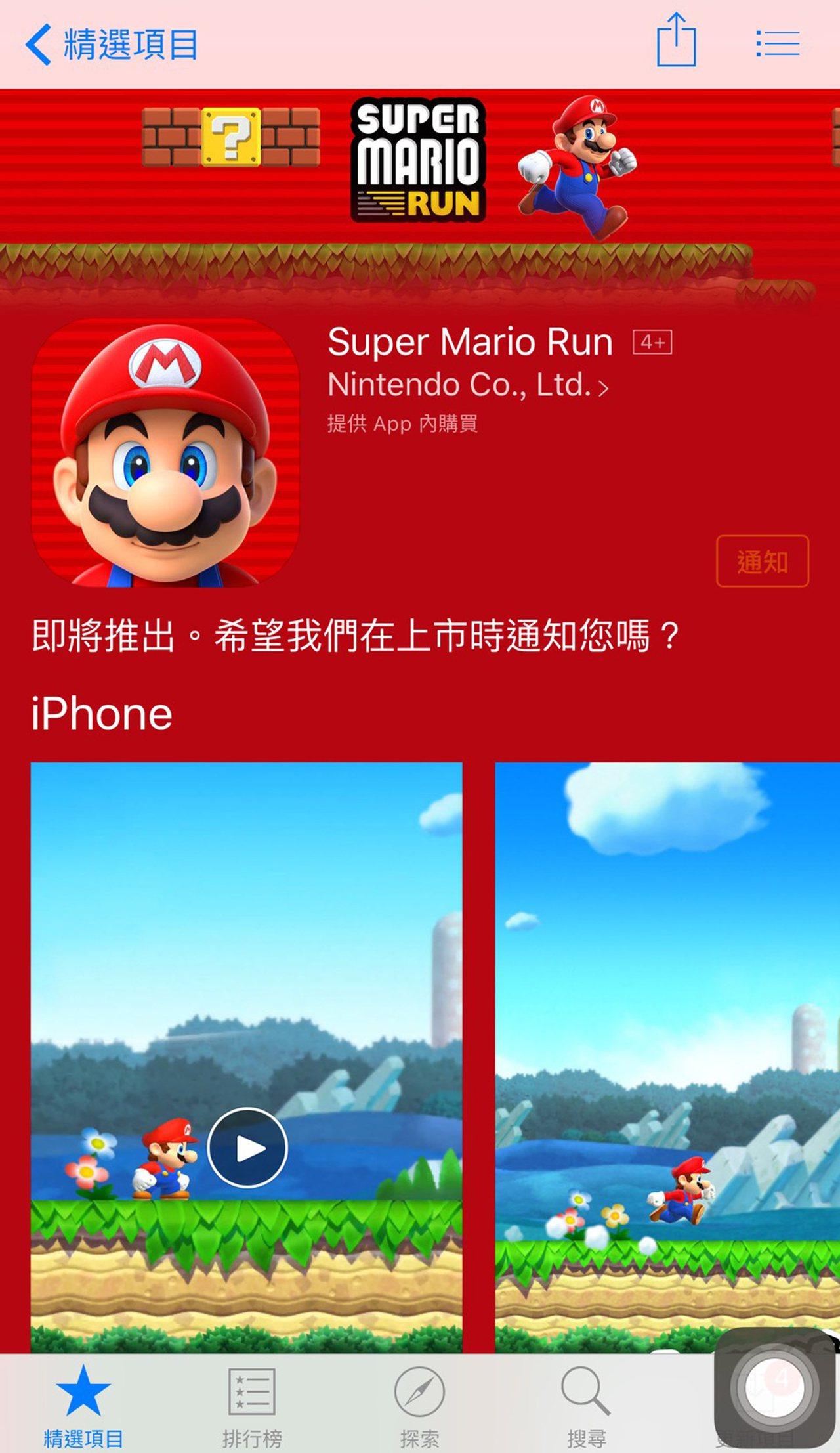 任天堂推出 iOS 版《SUPER MARIO RUN》手遊。(圖為翻攝畫面) ...