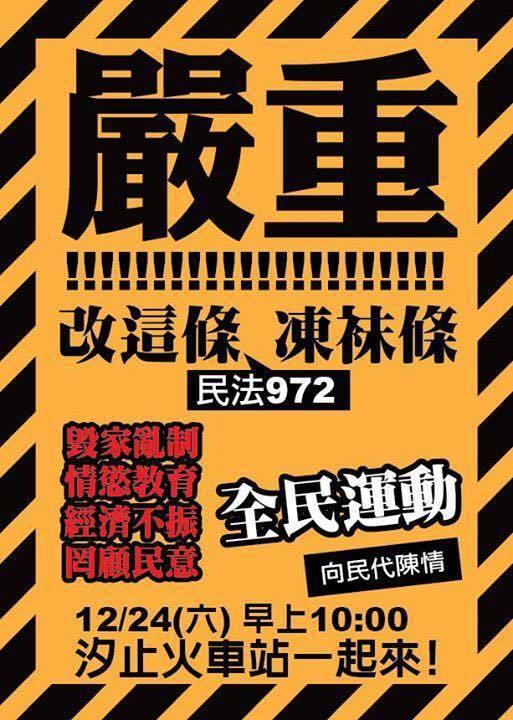 民眾發起罷免黃國昌連署。圖擷自孫繼正臉書