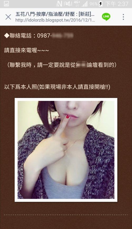 女子附上暴露事業線的相片,想藉此吸引男客目光。記者陳雕文/翻攝
