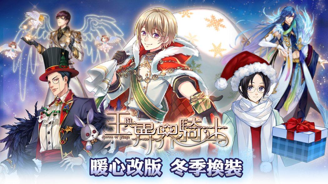 遊戲推出全新改版,還搭配聖誕節推出角色裝扮。 圖/廠商提供(下同)