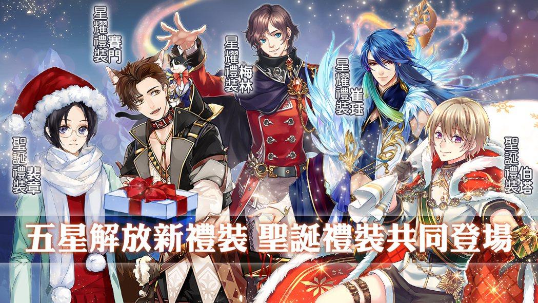 目前開放四隻騎士的星耀換裝與五位騎士的季節限定版聖誕換裝。