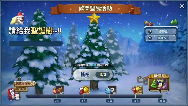 每天搖3次聖誕樹,每搖一次即可獲得禮物盒子,達指定次數可以獲得額外獎勵!