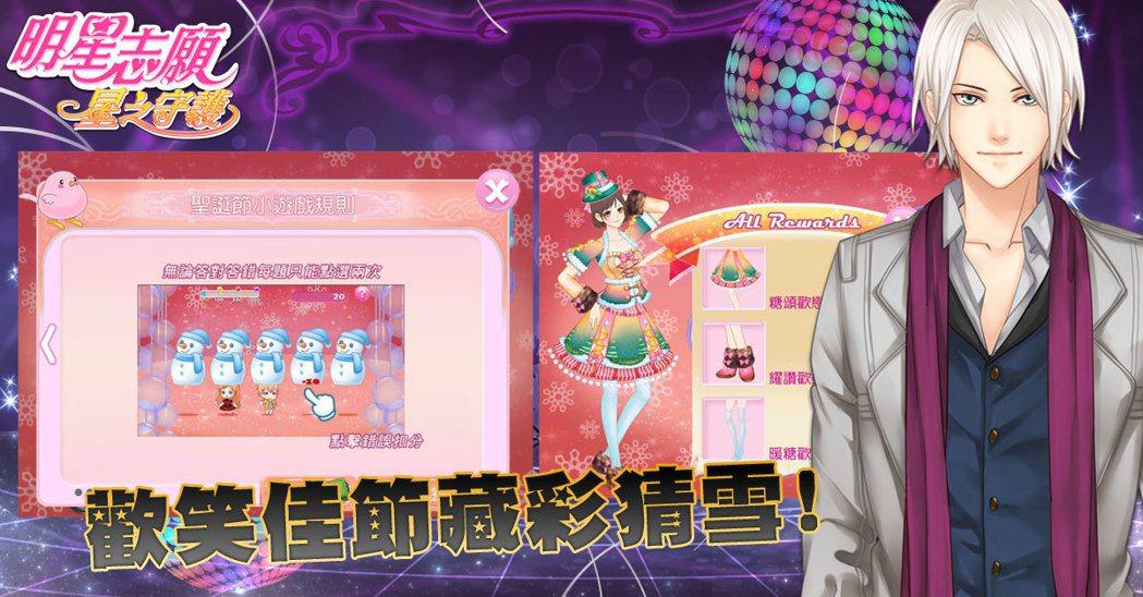 《明星志願-星之守護》「歡笑佳節藏彩猜雪」小遊戲,收集耶誕節慶套裝。