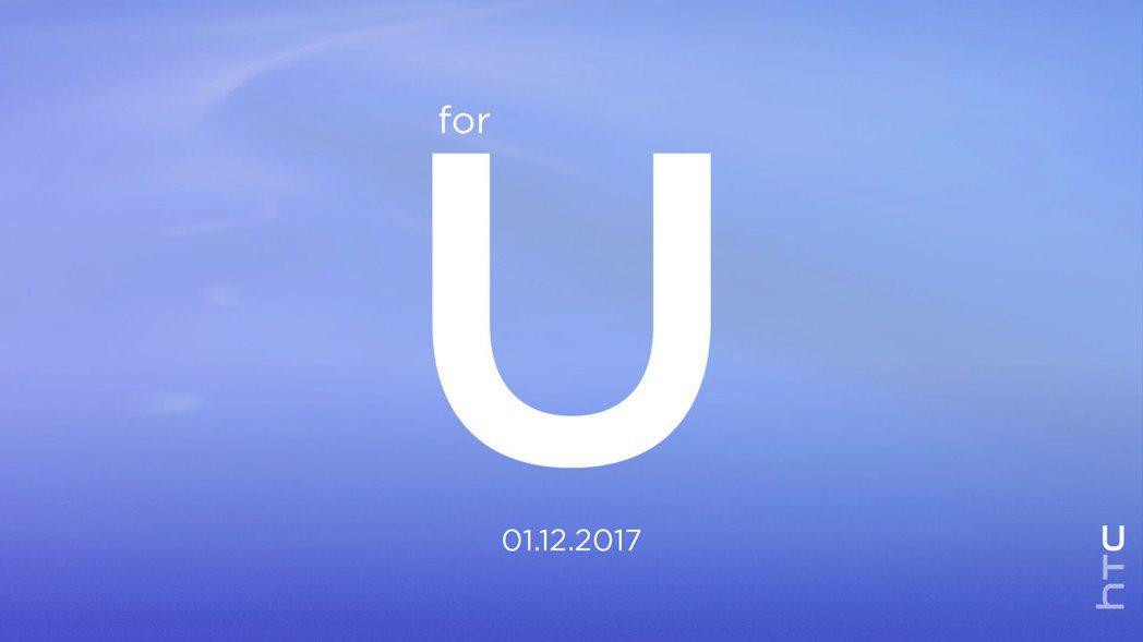 宏達電即將於元月12日舉行新品發表會。宏達電/提供