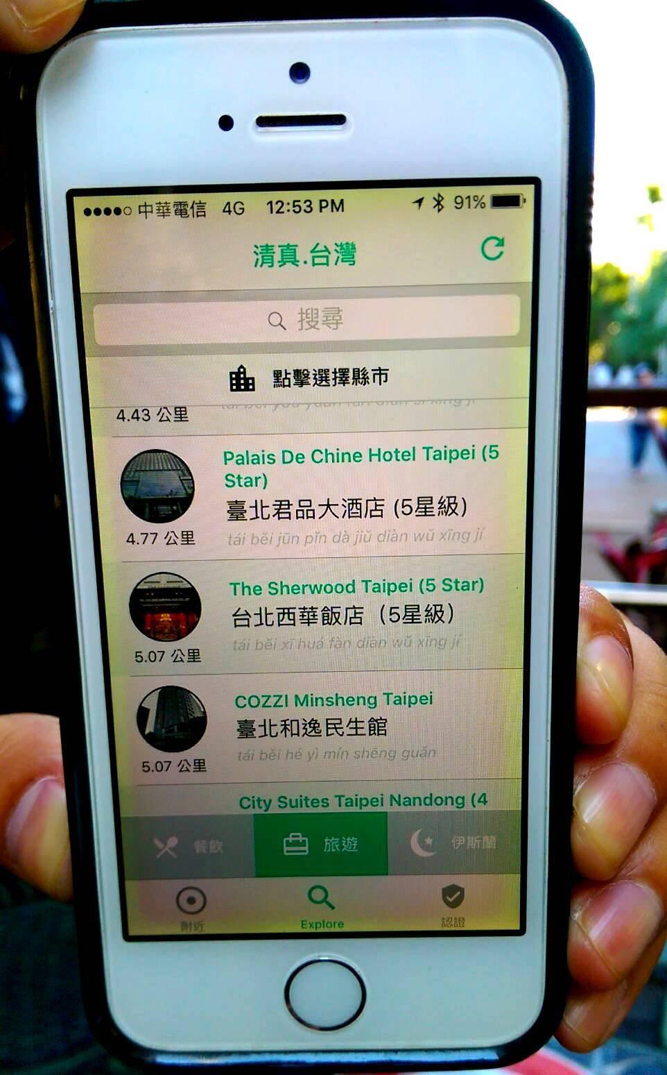 台科大學生研發的App「清真‧台灣」,詳列友善穆斯林的餐廳、旅館,君品、西華等五...