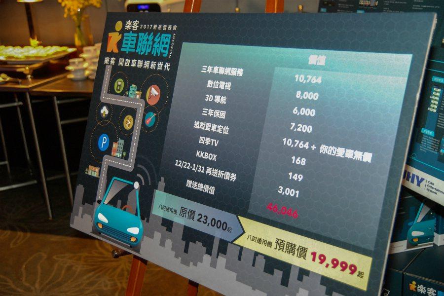 此次推出的 8 吋通用機免費贈送一個月的四季 TV、KKBOX 服務與三千元折扣優惠,預購價為 19,999 元起 記者林鼎智/攝影