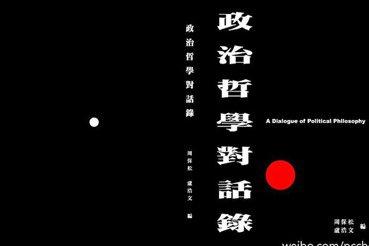 陳冠廷/中文世界最特別的政治哲學入門書:評周保松編《政治哲學對話錄》