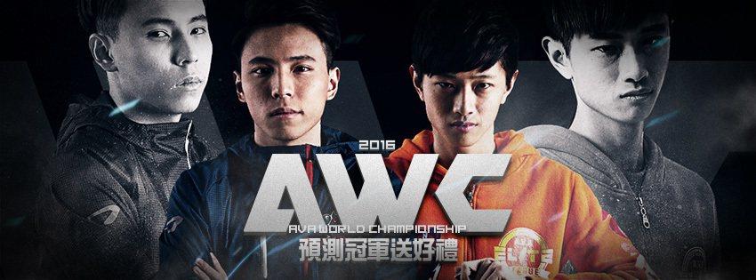 HL、TPA 前往日本橫濱挑戰「AWC 世界盃」,請所有玩家準時收看為選手加油。...