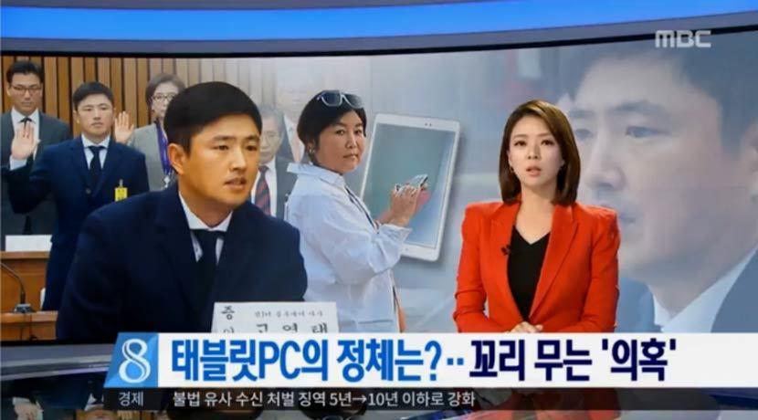 南韓檢方確認存有干政檔案的平板電腦為崔順實所持有後,MBC仍持續透過報導指涉電腦...
