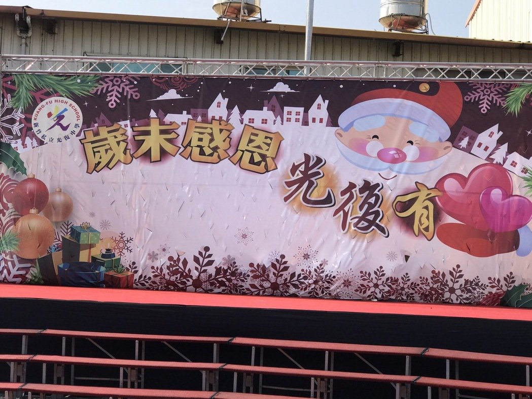 新竹市光復中學「歲末感恩·光復有愛」變裝遊行,捐5千多張發票給華山基金會。圖/光...
