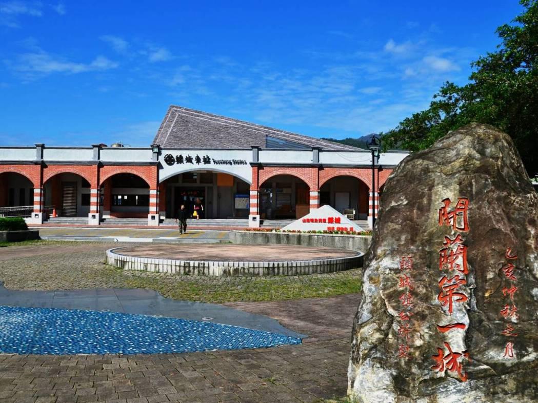 台鐵頭城站將於12月30日舉辦重建完工啟用儀式。圖/台鐵局提供