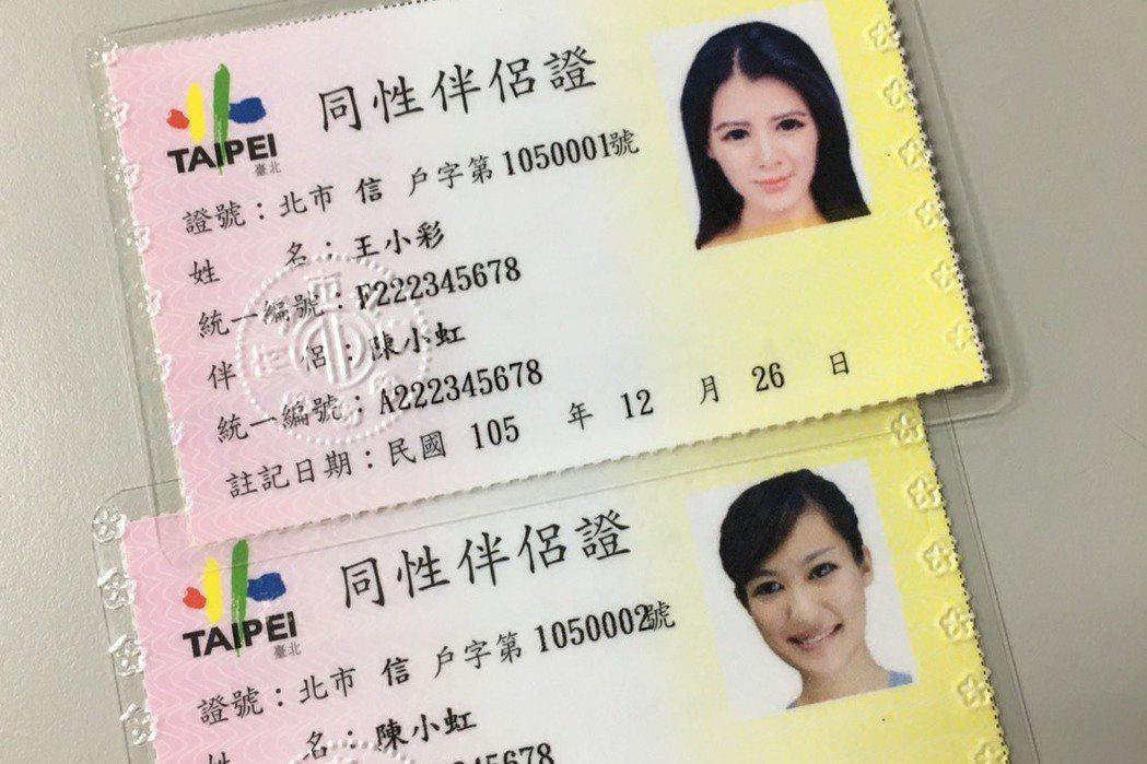 北市府同志員工只要有做「同性伴侶證」,就可請婚假。圖為台北市同性伴侶證的模擬樣張...