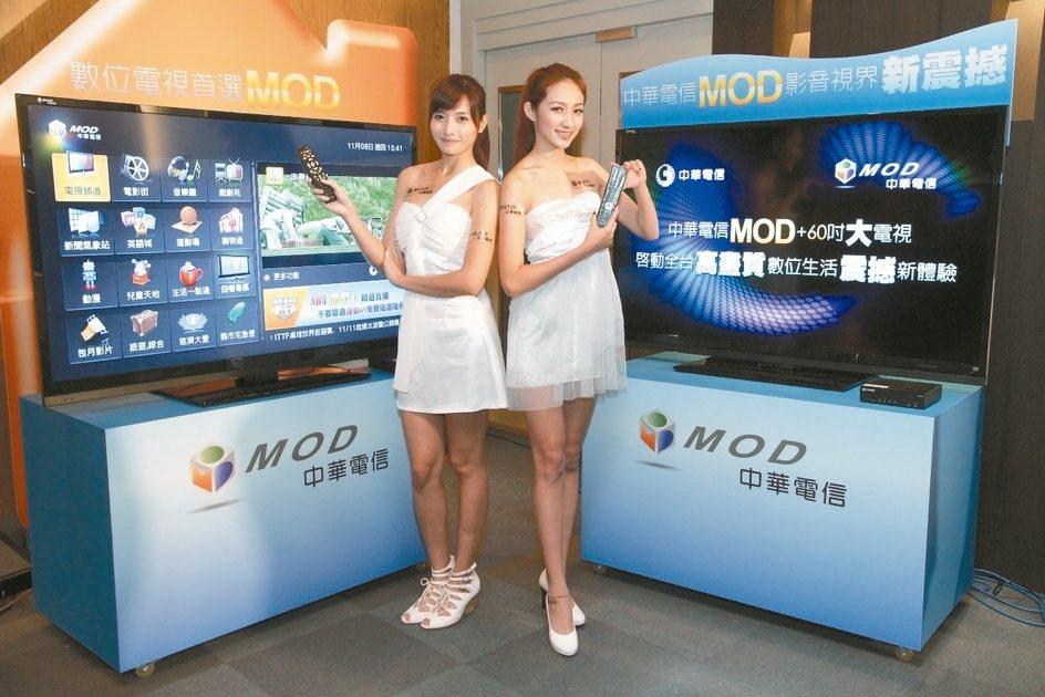 中華電信MOD。 中華電信/提供