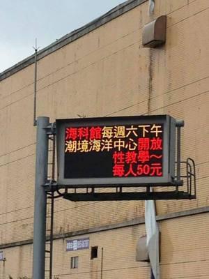 海科館斷句錯誤的跑馬燈。圖擷自臉書