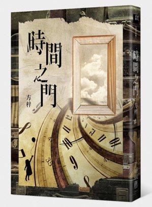 書名:《時間之門》作者:方梓出版社:聯經出版公司出版日期:2016年...